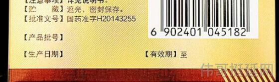"""正品伟哥""""金戈""""多少钱一盒?方式四:看商品的生产批号和有效期限1568126614674892"""
