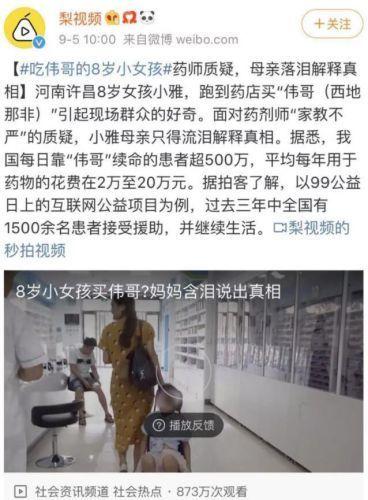 """在中国,有500万人依靠""""伟哥""""续命 蓝嘴唇1568480585154542"""