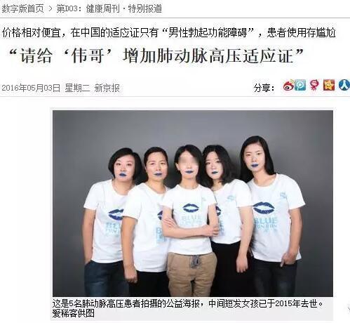 """在中国,有500万人依靠""""伟哥""""续命 蓝嘴唇1568480766512537"""