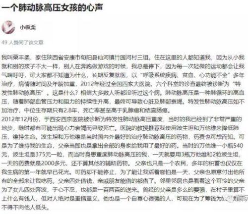 """在中国,有500万人依靠""""伟哥""""续命 蓝嘴唇1568480767567335"""