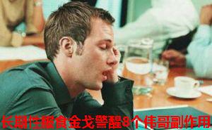 怎么吃金戈才更安全? 之 长期性服食金戈警醒8个伟哥副作用